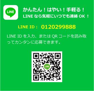 LINE ID:0120299888